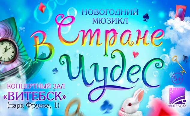 Мюзикл « Приключение в стане чудес». Витебск